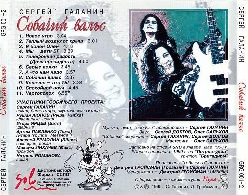 СерьГа - Собачий вальс (1995)