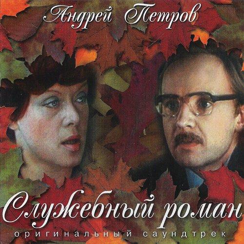 Петров Андрей - Служебный роман (2001)