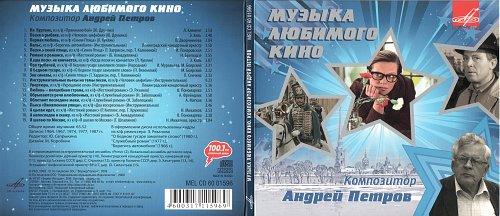 Петров Андрей - Музыка любимого кино (2009)