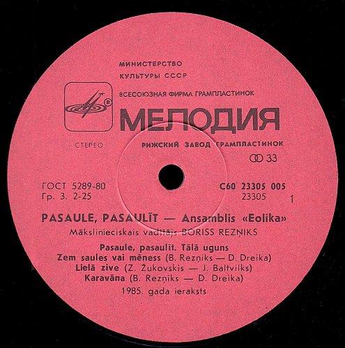 Эолика, ансамбль - Мой мир (1986) [LP С60 23305 005]
