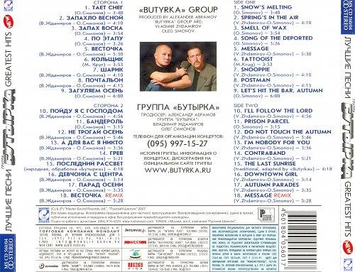 Бутырка - Лучшие песни (2004)
