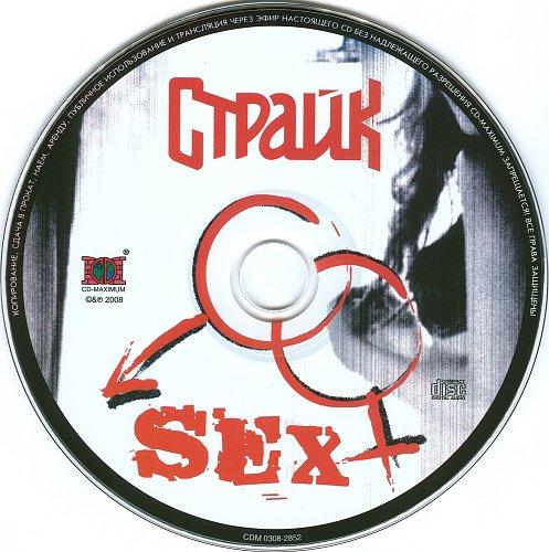 Страйкъ - Sex (1997)