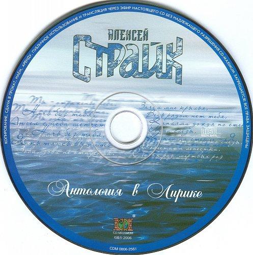 Страйк Алексей - Антология В Лирике (2006)