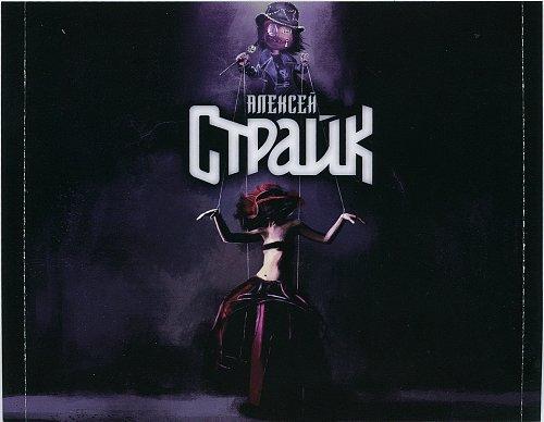 Страйк Алексей - Вне Времени (2016)