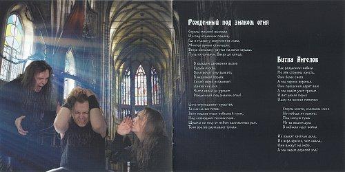 Страйк Алексей - Рождённый Под Знаком Огня (2009)