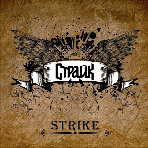 Страйкъ - Strike (1996)