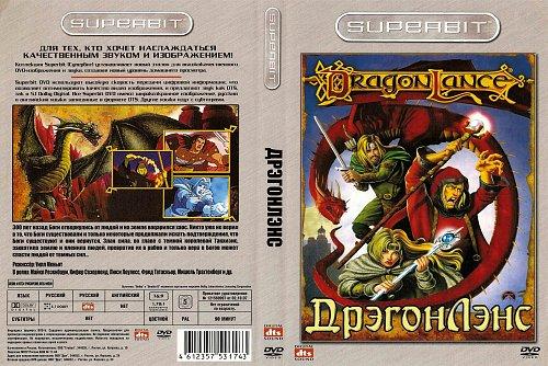 Дрэгонлэнс: Драконы осенних сумерек / Dragonlance: Dragons of Autumn Twilight (2008)
