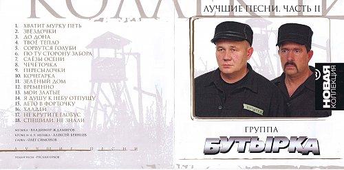 Бутырка - Лучшие песни (2011)