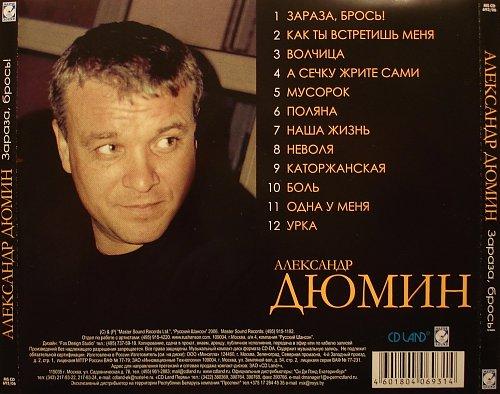 Дюмин Александр - Зараза, брось (2006)