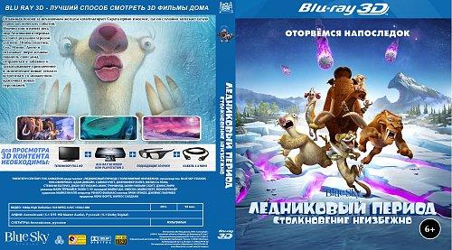 Ледниковый период Столкновение неизбежно Ice Age Collision Course (2016)