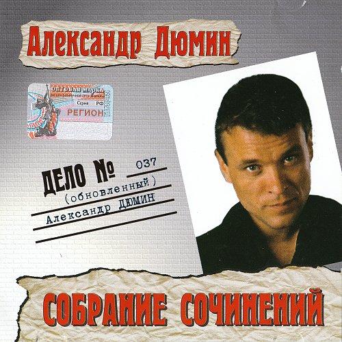 Дюмин Александр - Собрание сочинений (2003)