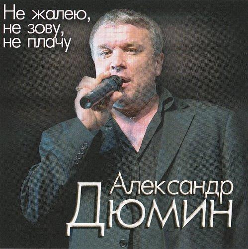 Дюмин Александр - Не жалею, не зову, не плачу (2012)