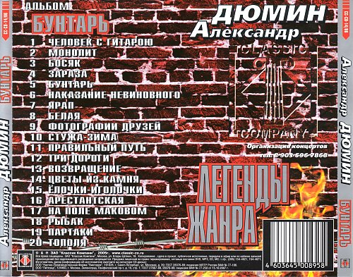 Дюмин Александр - Бунтарь (2005)