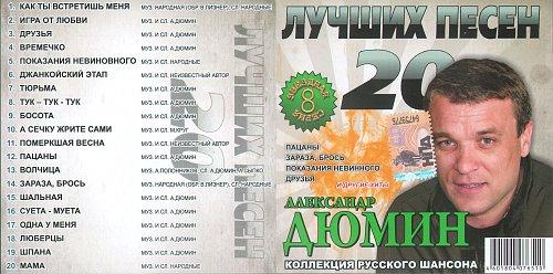 Дюмин Александр - Звездная серия (2008)