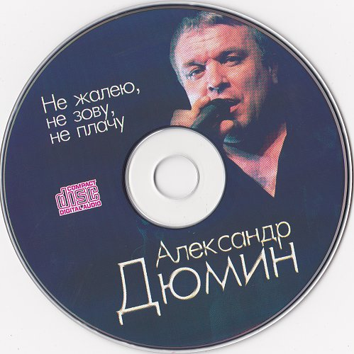 Дюмин Александр - Собрание сочинений (2012)