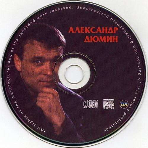 Дюмин Александр - Душевное (2001)