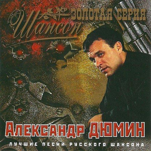 Дюмин Александр - Золотая серия (2002)