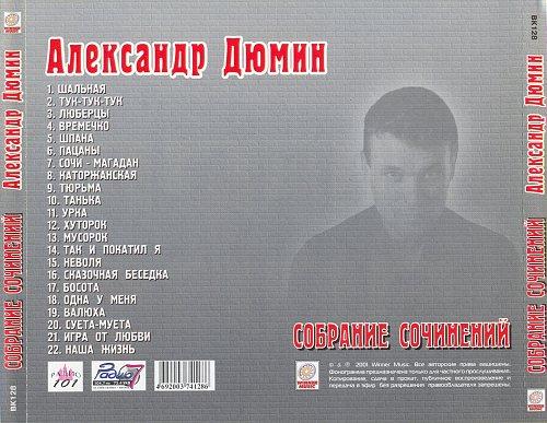 Дюмин Александр - Собрание сочинений (2001)