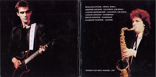 Наутилус Помпилиус - Концерт в Москве 1987 (2013)