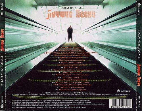 Кузема Вадим - Лучшие песни (2007)