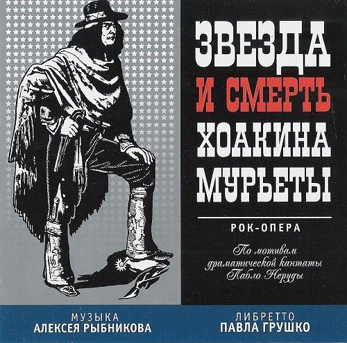 Рыбников Алексей - Звезда и смерть Хоакино Мурьеты (2003)