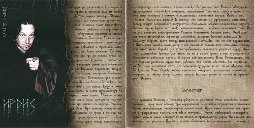 Эпидемия - Эльфийская Рукопись (2004)