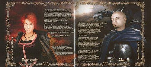 Эпидемия - Эльфийская Рукопись: Сказание На Все Времена (2007)