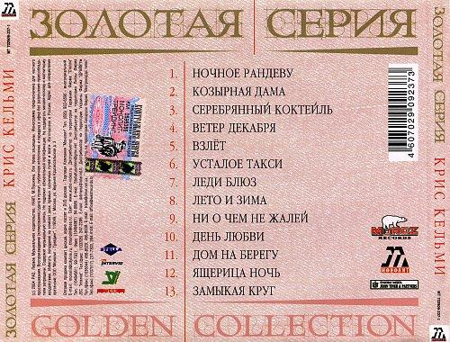 Кельми Крис - Золотая серия. Лучшие песни (2004)