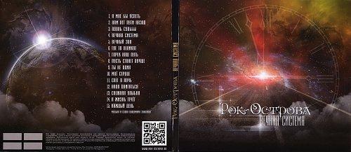 Рок-Острова - Вечная Система (2013)