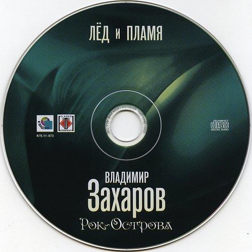 Захаров Владимир (Рок-Острова) - Лёд и Пламя (2011)