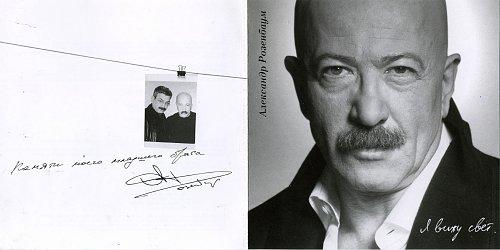Розенбаум Александр - Я вижу свет (2005)