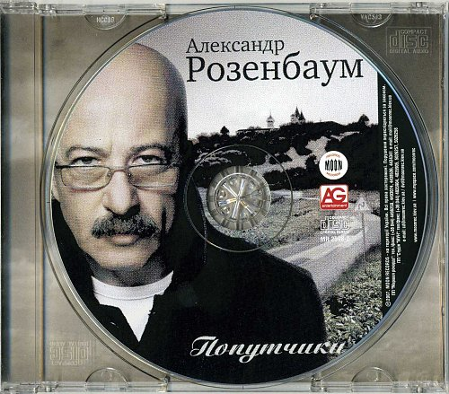 Розенбаум Александр - Попутчики (2007)