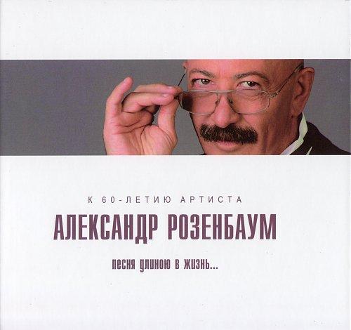 Розенбаум Александр - Песня длиною в жизнь (2010)