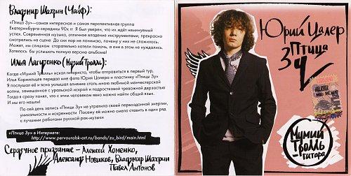 Цалер Юрий (Мумий Тролль) - Птица Зу (2005)