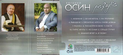 Осин Евгений - Разлука (2016)