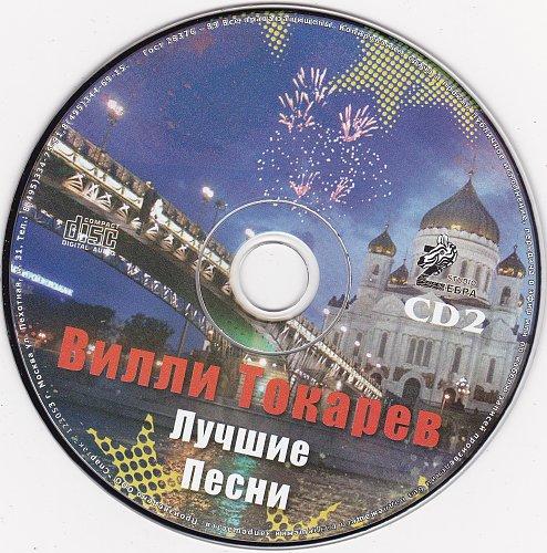 Токарев Вилли - Лучшие песни (2013)