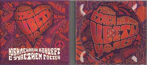 Цветы (Группа Стаса Намина) - Распахни своё окно (2011)