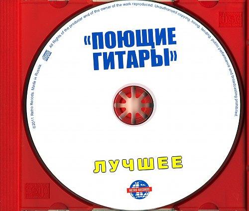 Поющие Гитары - Лучшее (2011)
