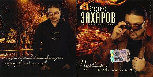 Захаров Владимир (Рок-Острова) - Позволь тебя любить (2010)