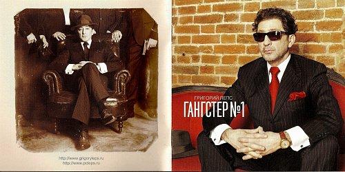 Лепс Григорий - Гангстер №1 - 2014