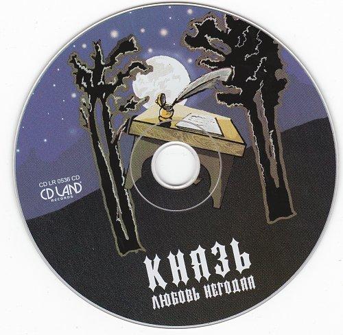 КняZz - Любовь Негодяя (2005)