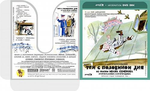 Три с половиной дня из жизни Ивана Семёнова, второклассника и второгодника (1966)