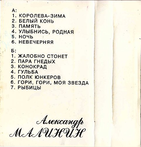 Малинин Александр - Бал (1993)
