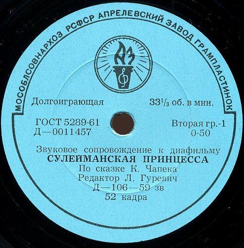 Звуковое сопровождение к диафильмам (1963) [EP Д—0011457-58]