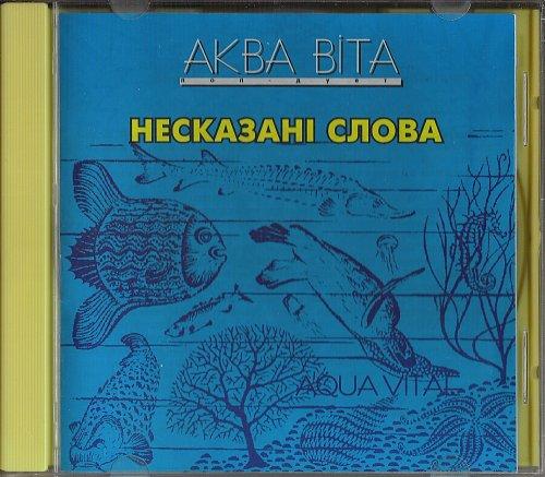 Аква Вита (Аква Віта) - Несказані слова (1995)