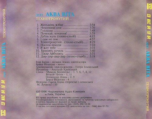 Аква Вита (Аква Віта) - Технотронутий (1996)