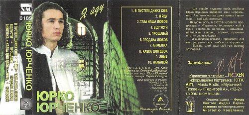 Юрченко Юрко - Я йду... (1997)