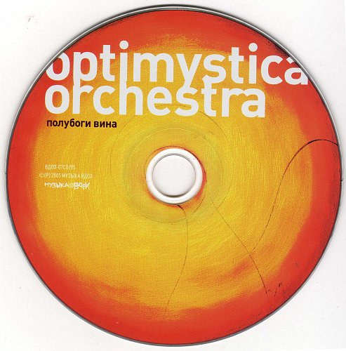 Optimystica Orchestra - Полубоги вина (2005)