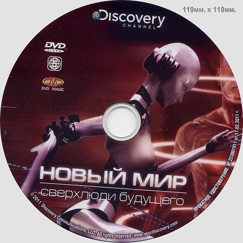 Discovery: Новый мир:Сверхлюди будущего/Next norld:Future Superhuman/2008