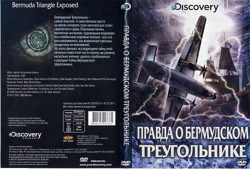 Discovery: Правда о Бермудском треугольнике / Discovery: Bermuda Triangle Exposed (2009)